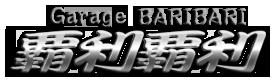 カワサキゼファー専門店です。オリジナルマフラーの開発や販売バイクパーツの激安通販や中古バイク・フェラーリ・ランボルギーニの販売を行っています。